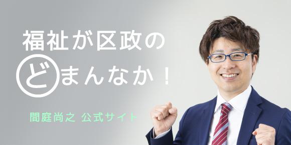 間庭尚之公式サイトトップ画像